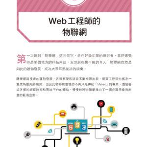 實戰家電物聯網 Webduino