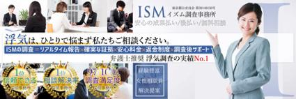 ISM調査事務所東京の店舗