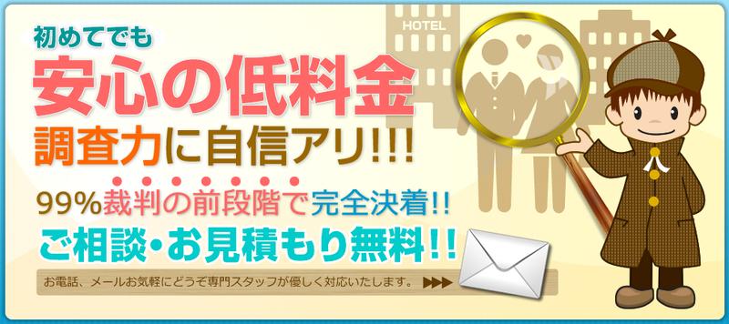 福岡県つばめ探偵社