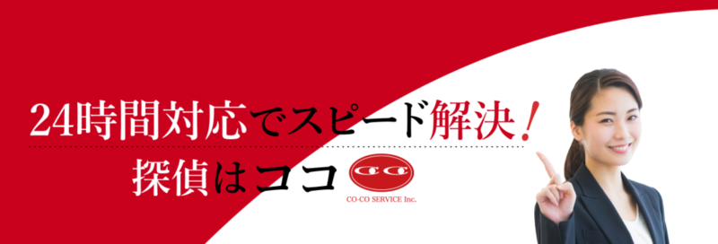 大阪の浮気調査ココサービス