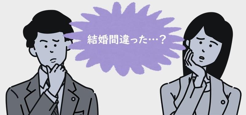 成田離婚は今もありえる!離婚に...