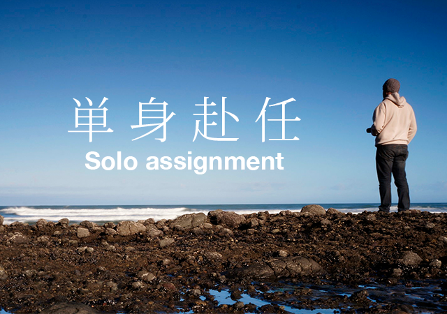 Solo-assignment