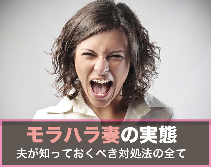 Morahara-tsuma