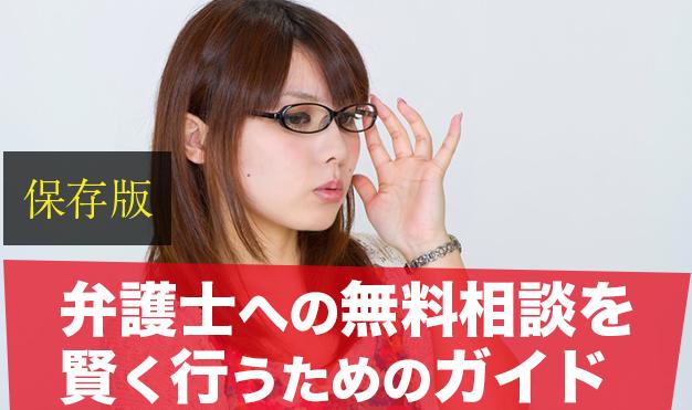 Bengoshi-muryousoudan_re