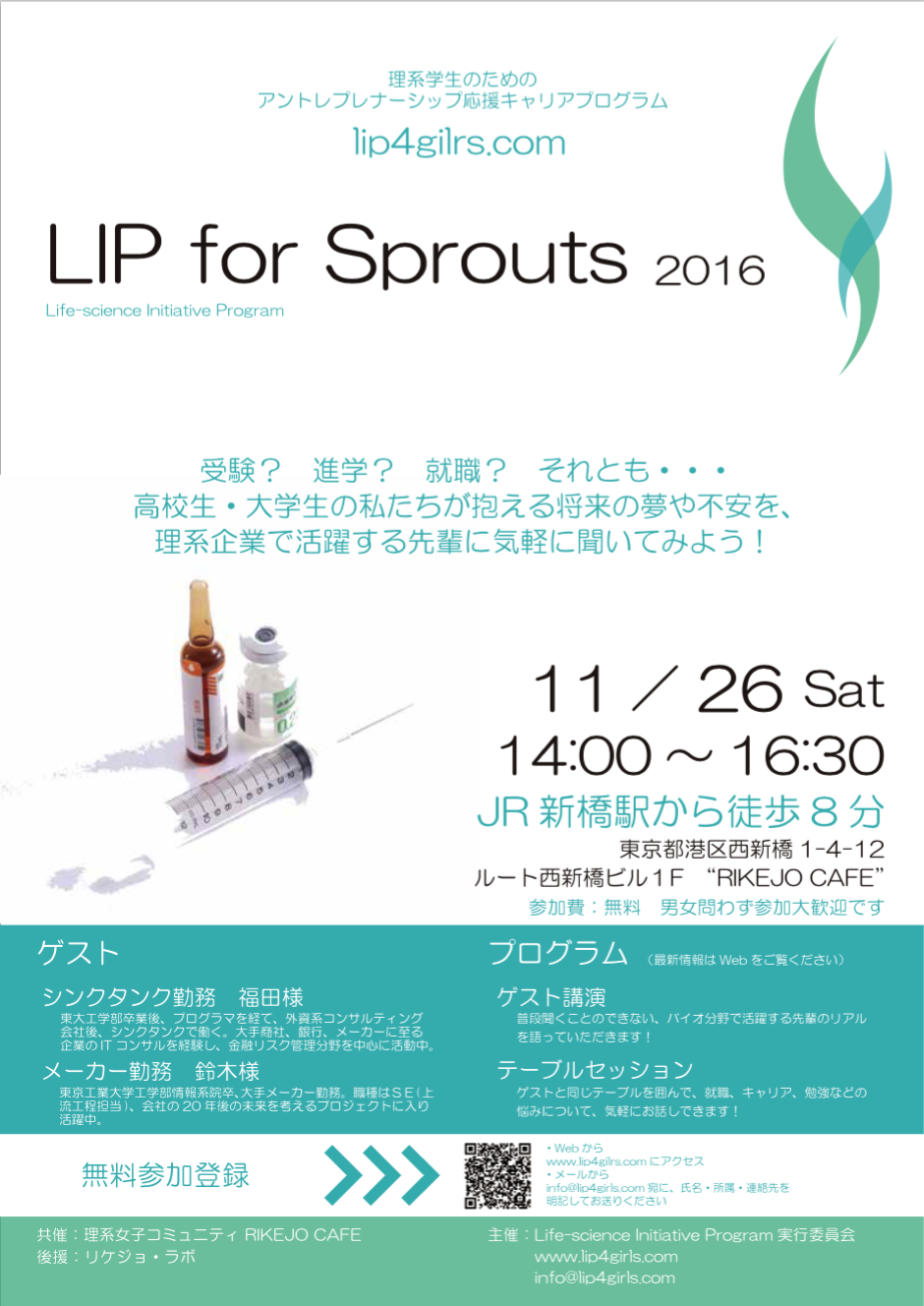 LIP for Sprouts 2016