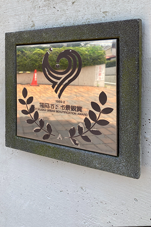 1989年に福岡市都市景観賞を受賞しています。