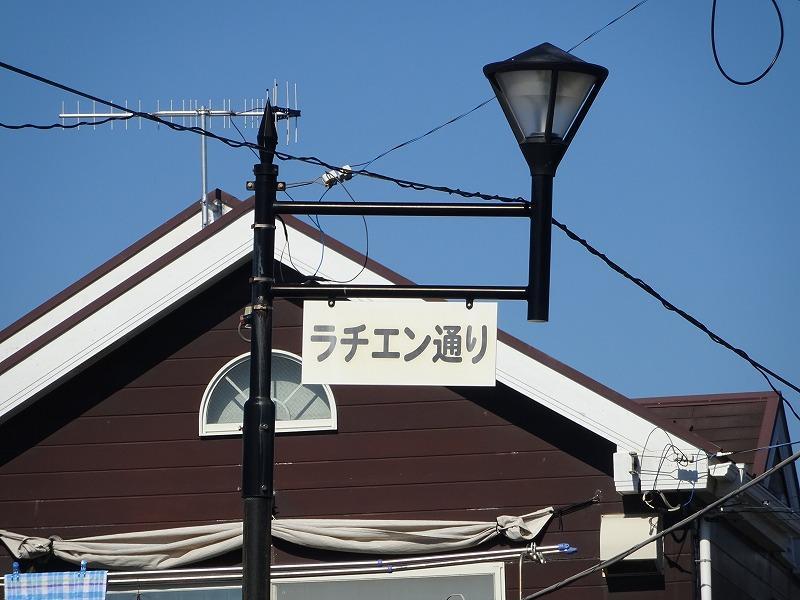 街灯にはラチエン通りの看板があります