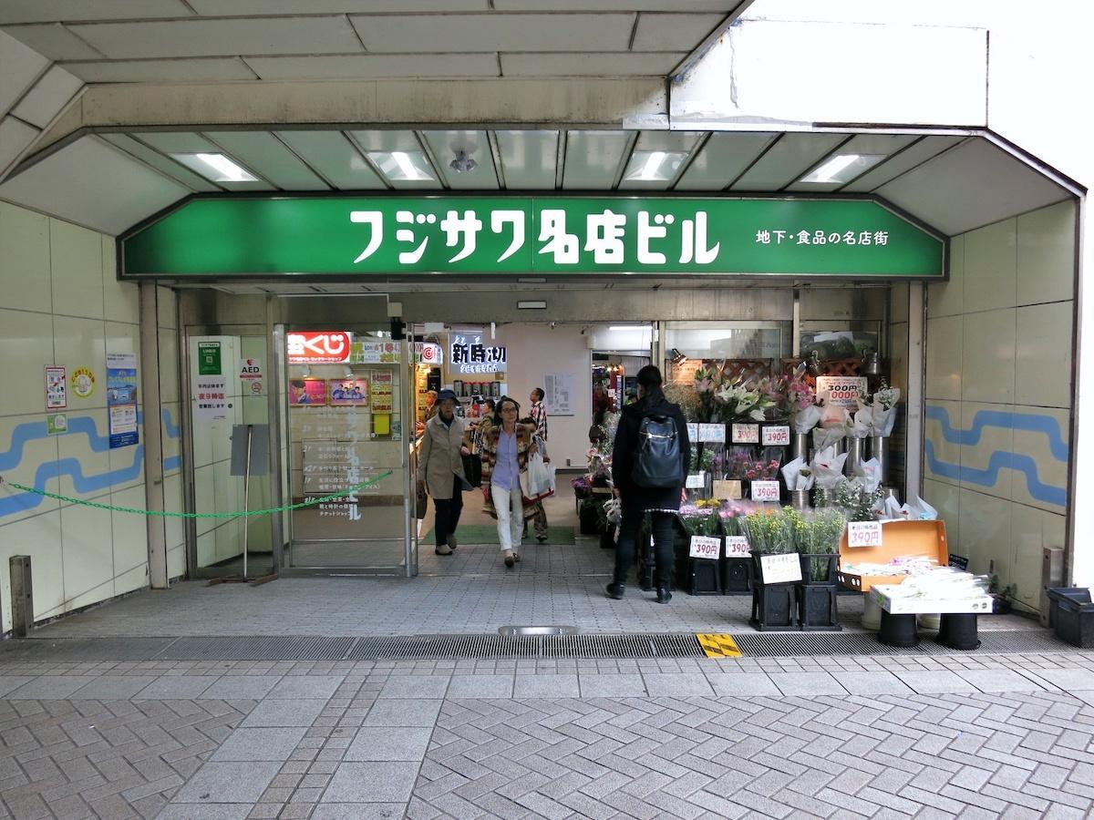 地下1階部分のエントランス|地下通路を通じて藤沢駅北口へ行き来可能