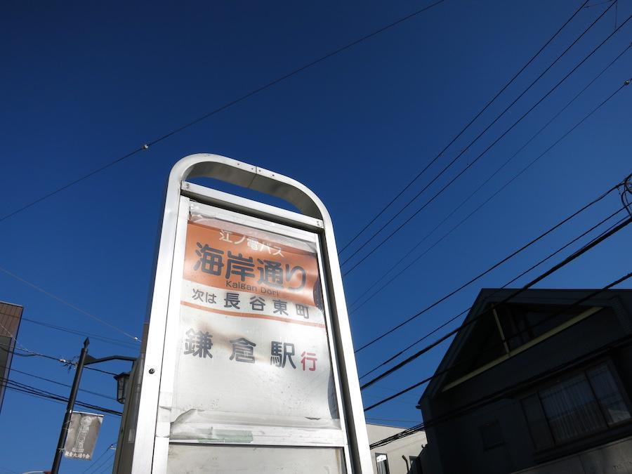 最寄りのバス停は「海岸通り」なんだか海が近くにあることを連想させてくれます