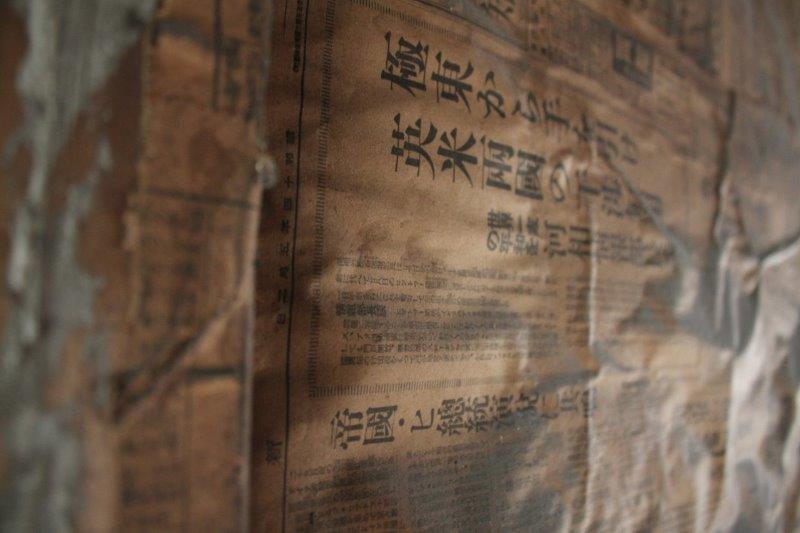 壁には戦時中の新聞も。