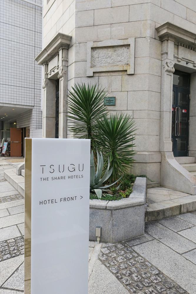 角にはTSUGU HOTELの看板が。