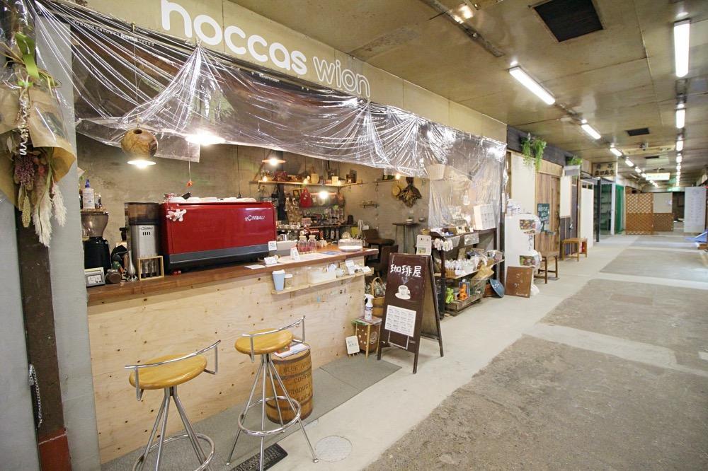コーヒーと雑貨のお店
