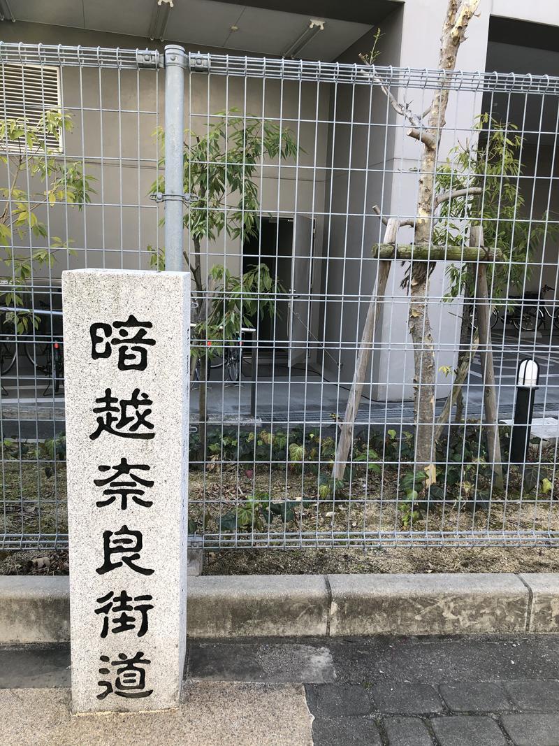 全面道路は大阪・奈良をつなぐ旧道だったんだとか。