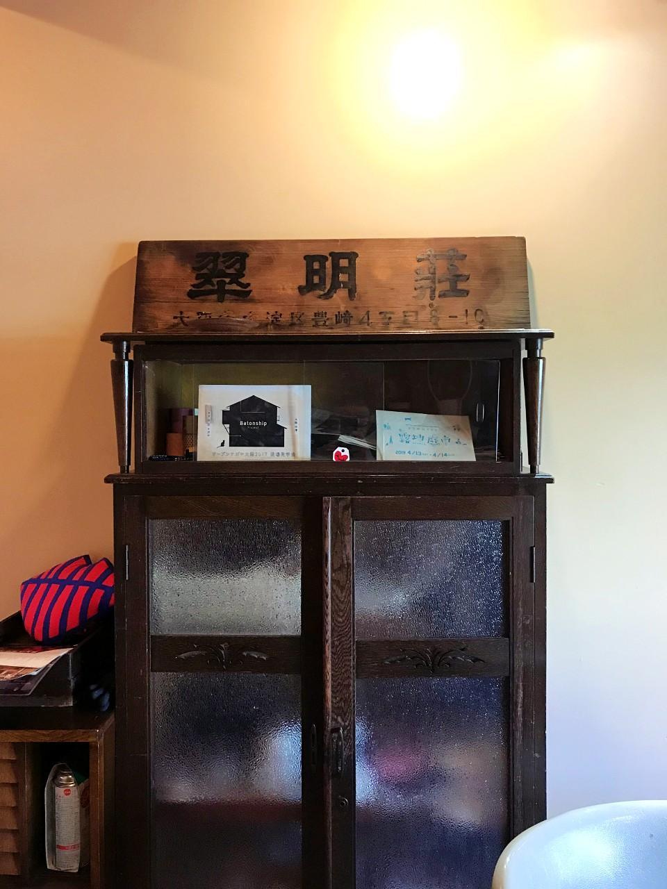 屋号が入った看板。かつて使われていたのでしょうか