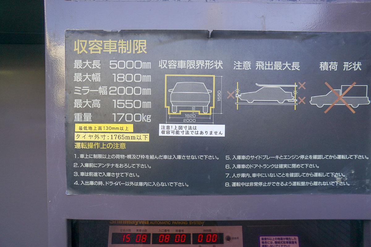 機械式駐車場はサイズにご注意ください:月額25,000円