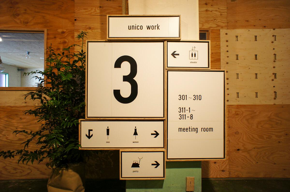3階も同様のサインですが、また趣が変わります
