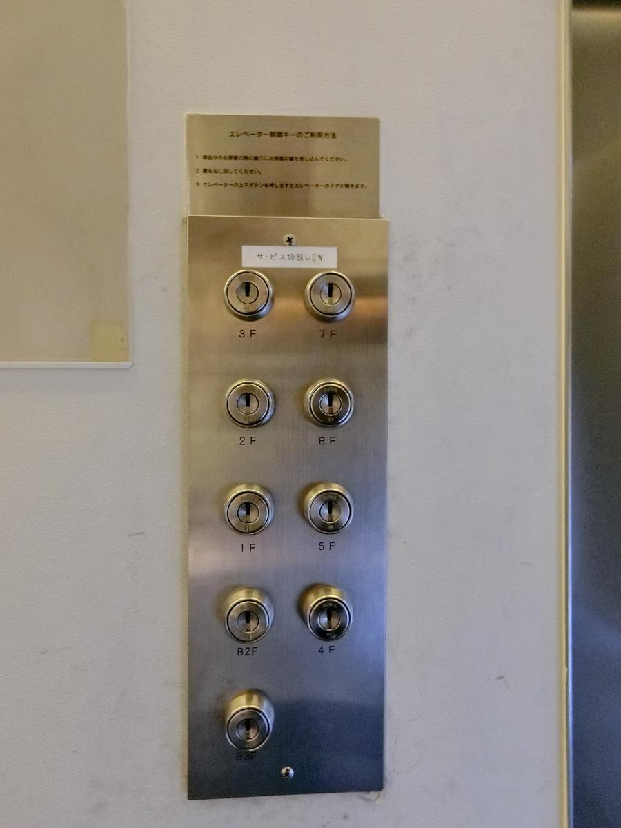 エレベーターは鍵を開けたフロアにだけとまります