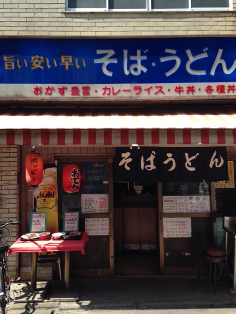 駅前の老舗食堂