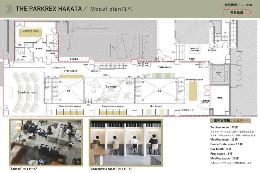 オフィス使用のレイアウト例(1階部分)。ラウンジやセミナールームを配置できます