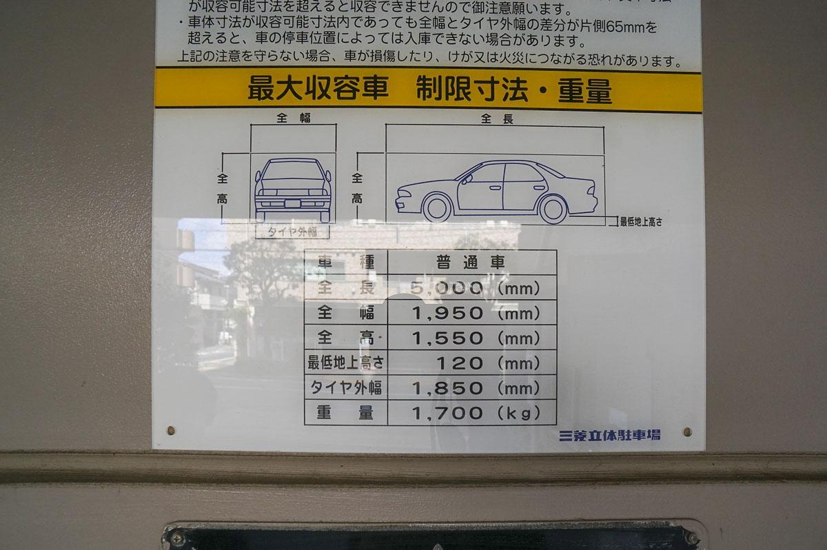 駐車場収容可能サイズ