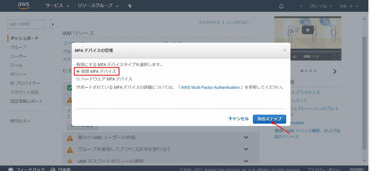 「仮想MFAデバイス」にチェックが入っていることを確認し、「次のステップ」ボタンをクリック