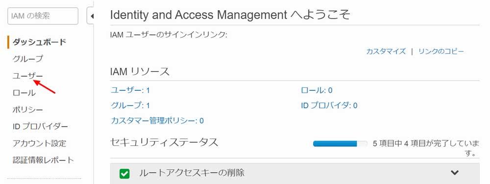 左側にあるナビゲーションから「ユーザー」をクリック