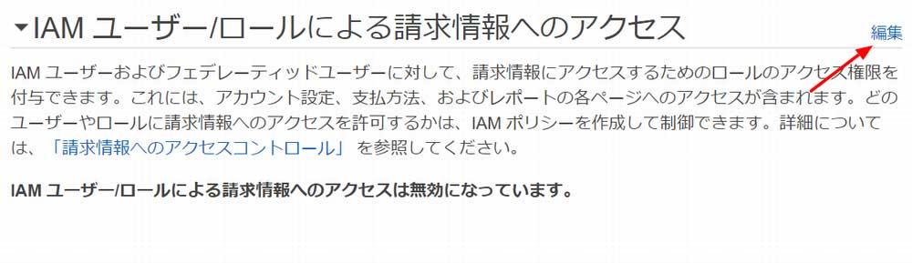 IAM ユーザー/ロールによる請求情報へのアクセス編集