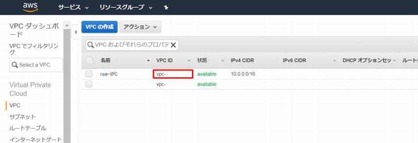 「VPC ID」をメモ
