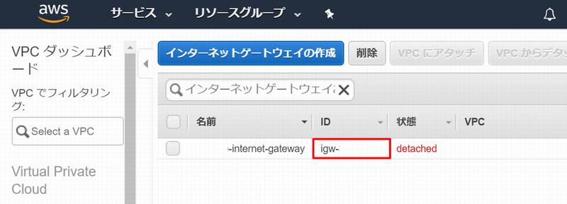 インターネットゲートウェイが正常に作成されたことを確認