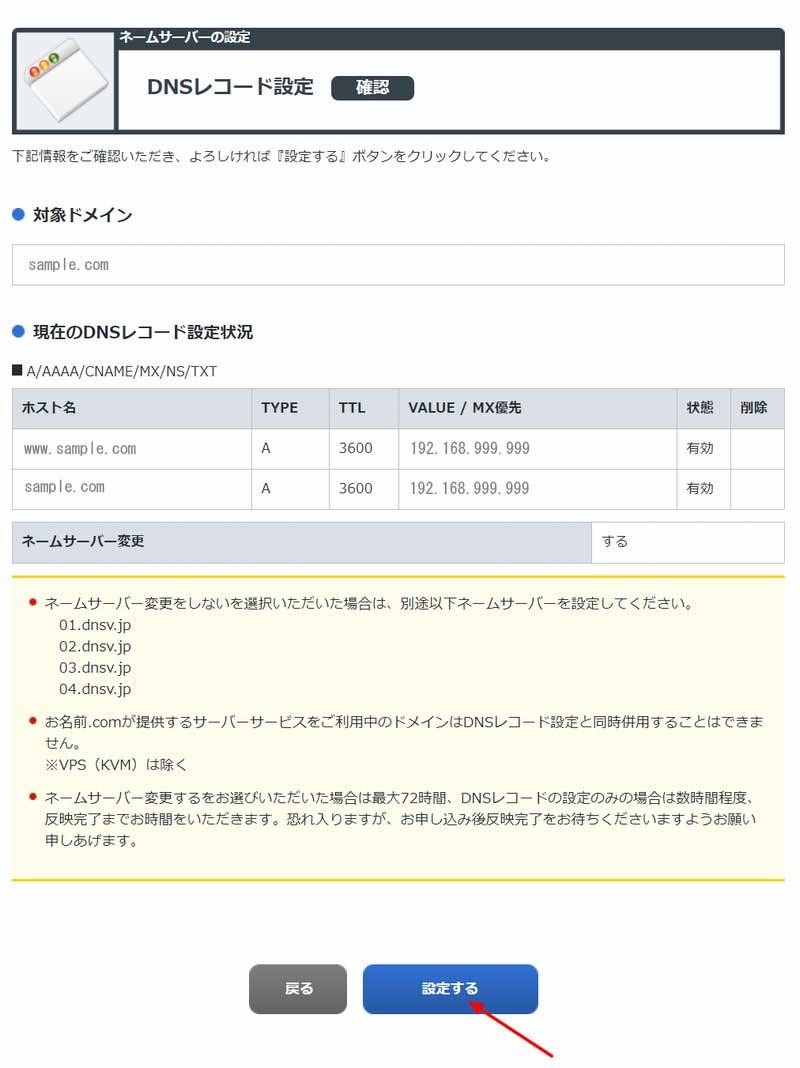 DNSレコード設定確認画面