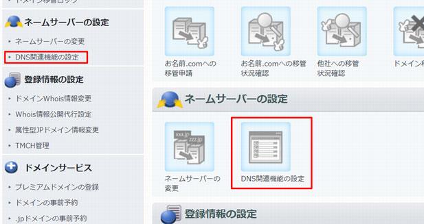 「DNS関連機能の設定」をクリック