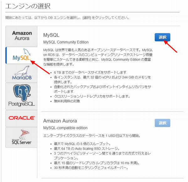 「MySQL Community Edition」を選択