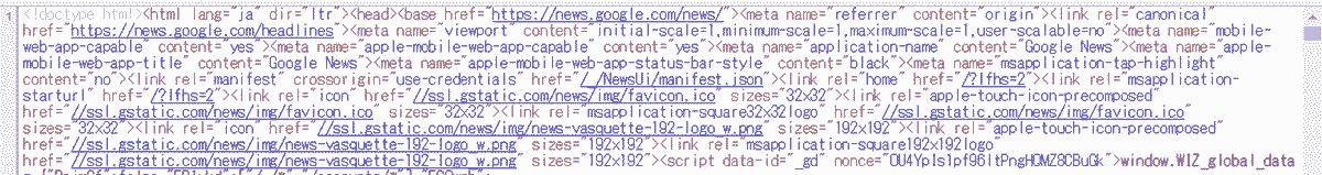 Googleニューストップページソースの一部
