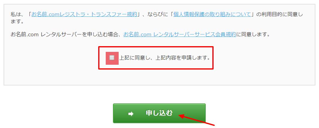 申込み内容の確認画面