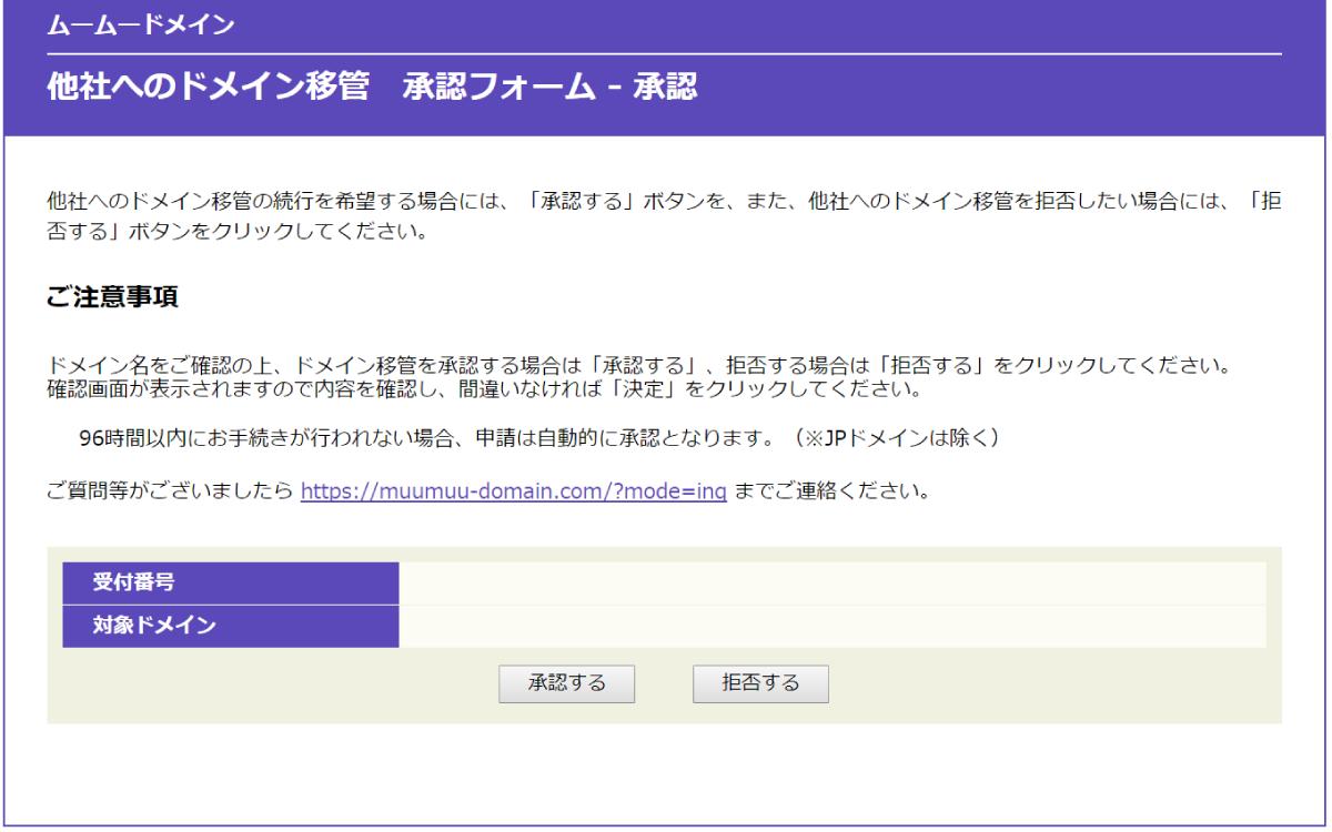 他社へのドメイン移管承認フォーム_承認