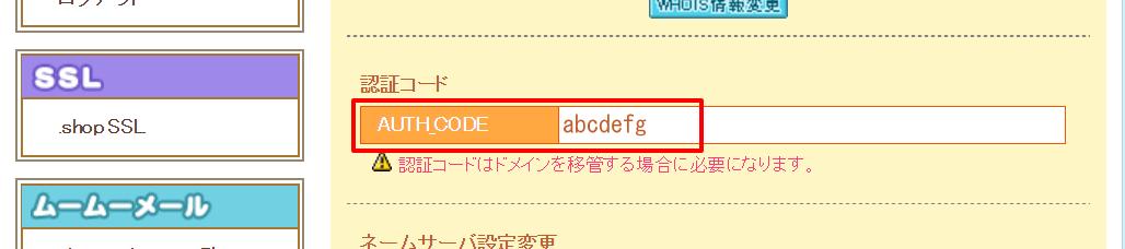 認証コード確認