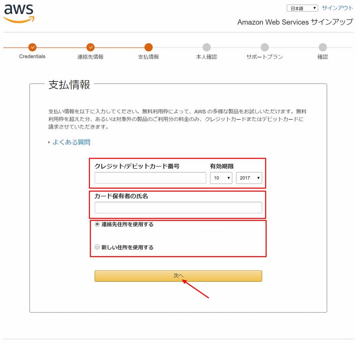 支払情報の入力画面