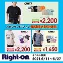 【SUMMER SALE! 人気ブランドのTシャツ期間限定特別プライス】Right-on(ライトオン)