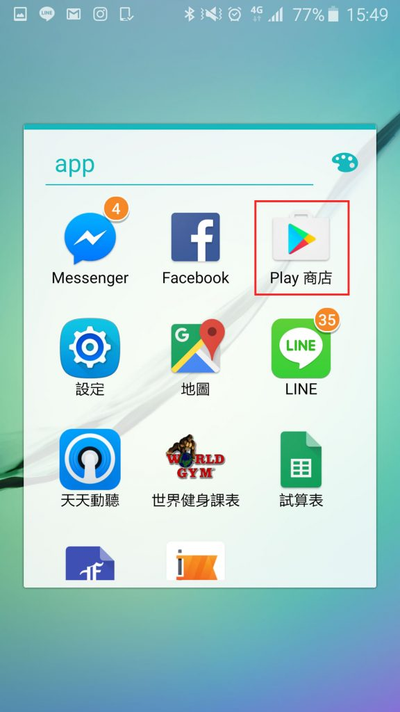 android_close_google_play_update_a