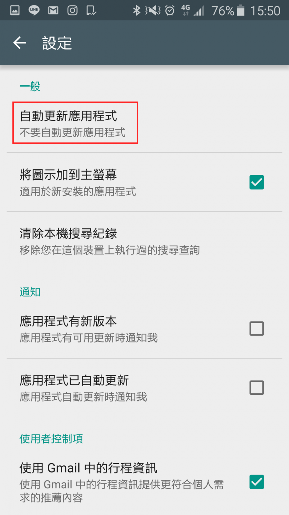 android_close_google_play_update_d