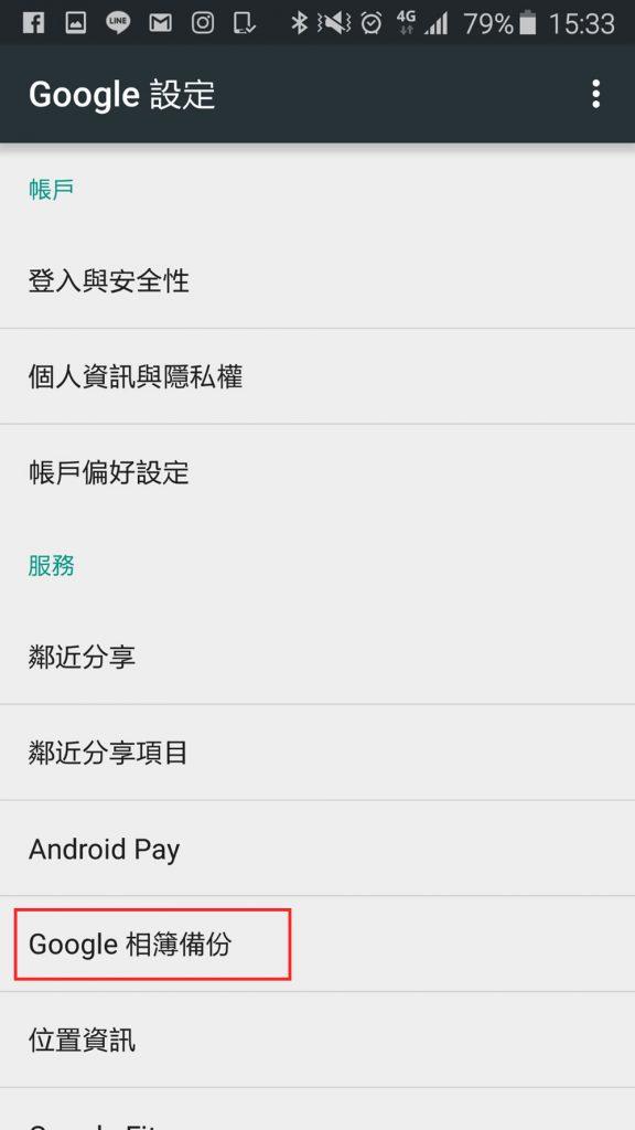 android_photos_backup_b