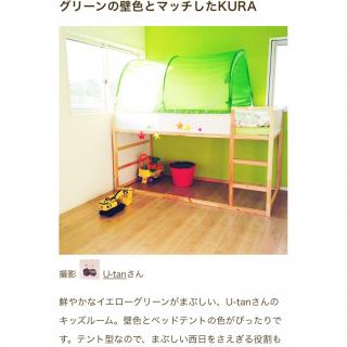 U-tanさんのお部屋写真 #1