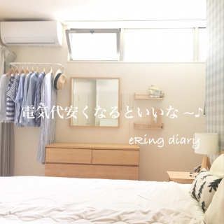 eRingさんのお部屋写真 #1