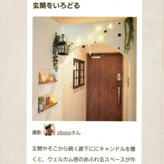 chocoさんのお部屋写真 #1