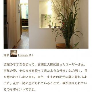 Hisashiさんのお部屋写真 #1