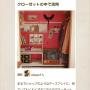 chocoさんのお部屋写真 #3