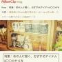 chi-taroさんのお部屋写真 #4