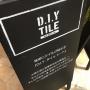 DIY-TILEさんのお部屋写真 #3