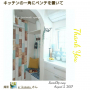 erikamama.さんのお部屋写真 #5