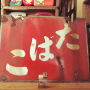 chi-chanさんのお部屋写真 #4